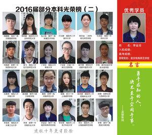 2016屆部分本科光榮榜(二)