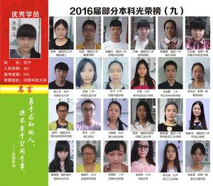 2016屆部分本科光榮榜(九)